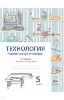 Технология. Индустриальные технологии. 5 класс. Тетрадь для творческих работ. ФГОС
