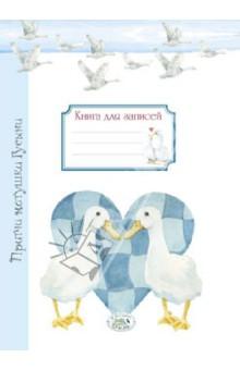 Книга для записей. Притчи матушки Гусыни