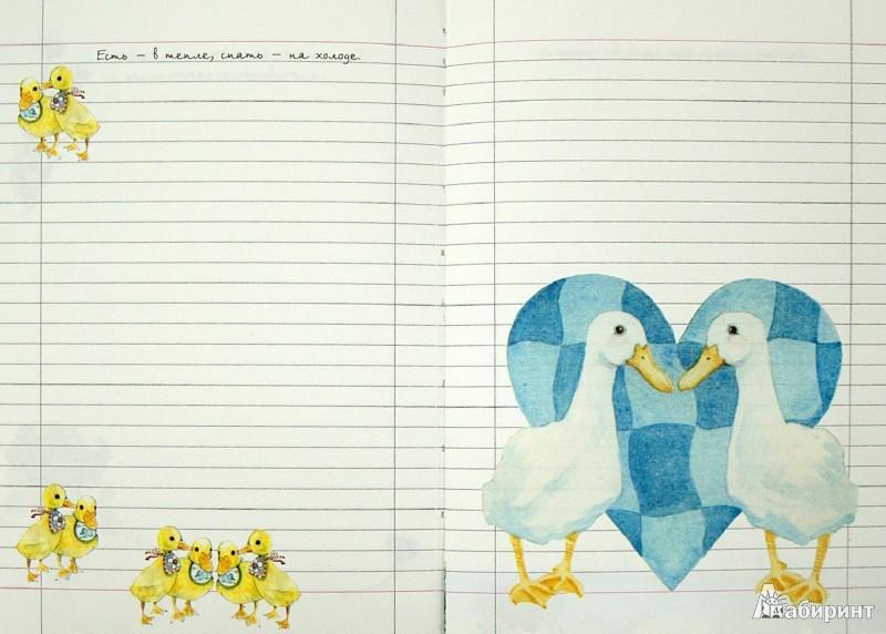 Иллюстрация 1 из 8 для Книга для записей. Притчи матушки Гусыни | Лабиринт - канцтовы. Источник: Лабиринт