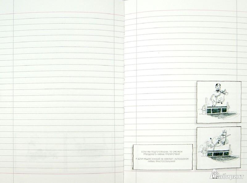 Иллюстрация 1 из 8 для Книга для записи моих мыслей | Лабиринт - канцтовы. Источник: Лабиринт