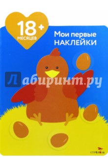 Мои первые наклейки. Мама-курица. Для детей от 18-ти месяцев слингобусы ti amo мама слингобусы мира