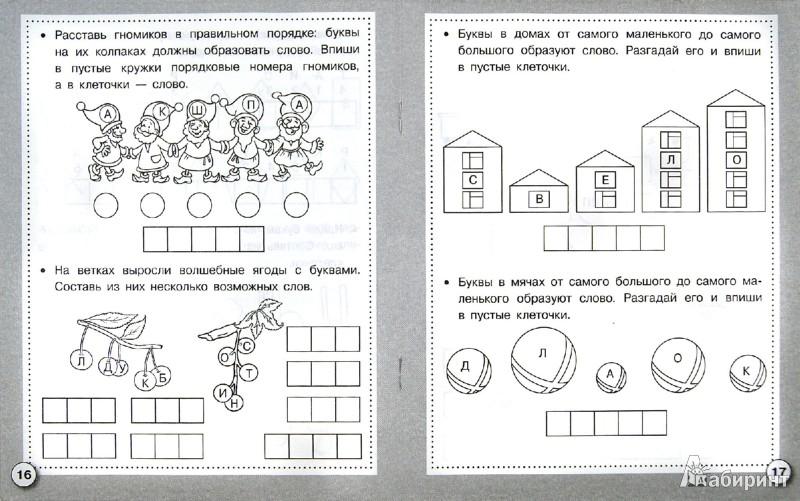 Иллюстрация 1 из 38 для Рабочая тетрадь дошкольника. Игры со словами - Маврина, Семакина | Лабиринт - книги. Источник: Лабиринт