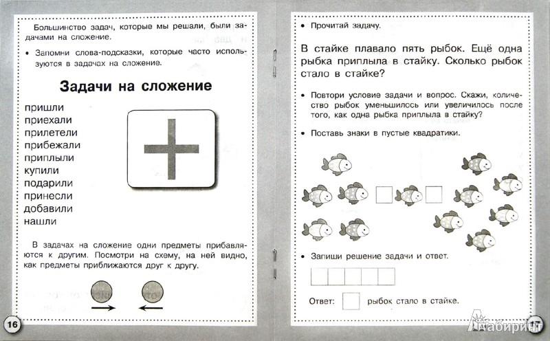 Иллюстрация 1 из 23 для Математика. Составляем и решаем задачи - Т. Куликовская   Лабиринт - книги. Источник: Лабиринт