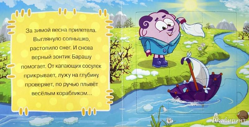 Иллюстрация 1 из 8 для Смешарики. Чудесный зонтик. Весёлая мозаика | Лабиринт - книги. Источник: Лабиринт