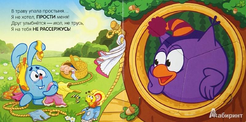 Иллюстрация 1 из 7 для Смешарики. Говорим вежливо. Развивающая книжка | Лабиринт - книги. Источник: Лабиринт