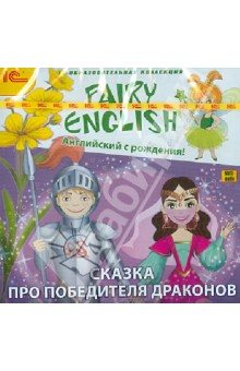 Fairy English. Английский с рождения! Сказка про победителя драконов (DVD)