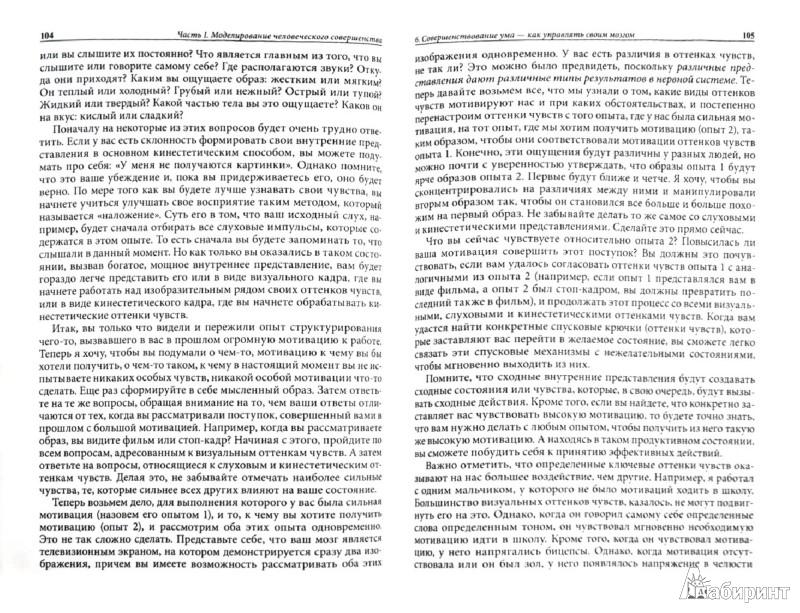 Иллюстрация 1 из 10 для Книга о власти над собой - Энтони Роббинс | Лабиринт - книги. Источник: Лабиринт