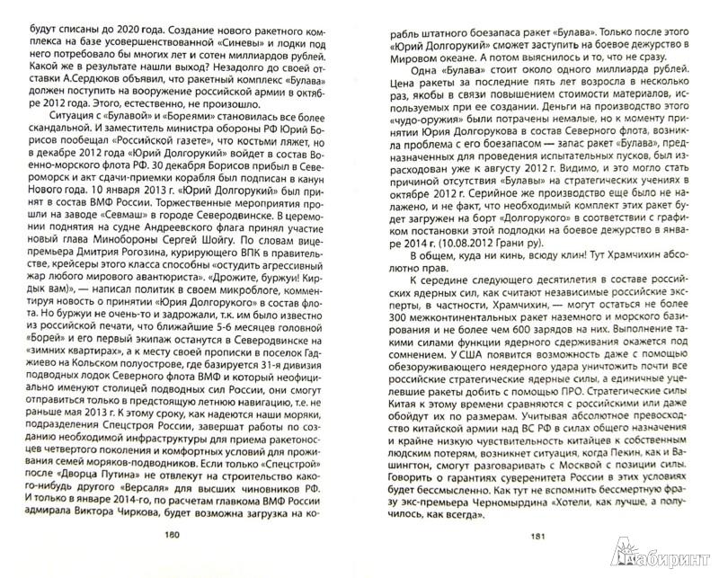 Иллюстрация 1 из 7 для Сердюков и женский батальон. Куда смотрит Путин? - Владимир Большаков | Лабиринт - книги. Источник: Лабиринт