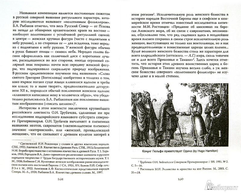 Иллюстрация 1 из 22 для Призвание варягов, или Норманны, которых не было - Лидия Грот   Лабиринт - книги. Источник: Лабиринт