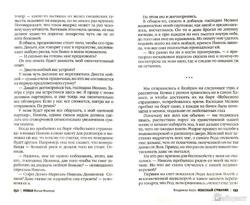 Иллюстрация 1 из 30 для Небесный странник - Владимир Корн | Лабиринт - книги. Источник: Лабиринт