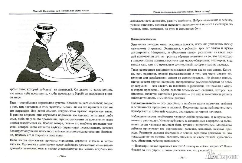 Иллюстрация 1 из 11 для 14 уроков суперняни, которые прекратят ваши домашние войны - Лариса Соловьева | Лабиринт - книги. Источник: Лабиринт