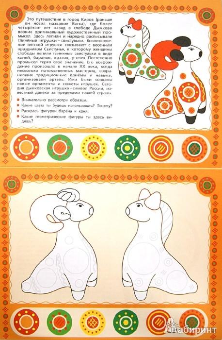 Иллюстрация 1 из 18 для Дымковская игрушка. Тетрадь для творчества | Лабиринт - книги. Источник: Лабиринт