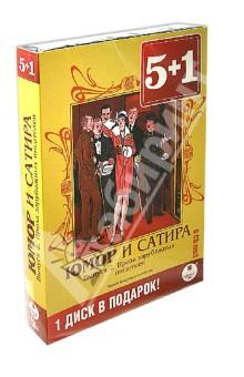 Юмор и сатира. Выпуск 2. Проза зарубежных писателей (6CDmp3)