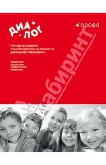 Диалог. Примерная основная общеобразовательная программа дошкольного образования. ФГОС