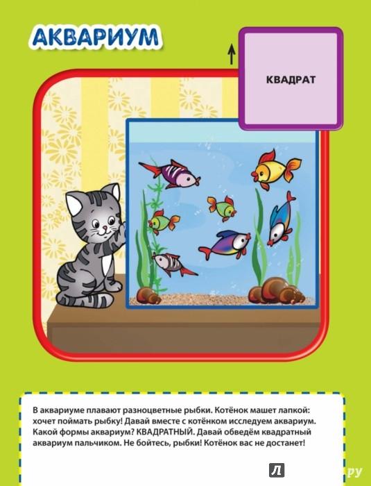 Иллюстрация 1 из 15 для Истории про формы. Математика - Елена Янушко | Лабиринт - книги. Источник: Лабиринт