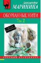 Маринина Александра Оборванные нити. Роман в 3 томах. Том 2