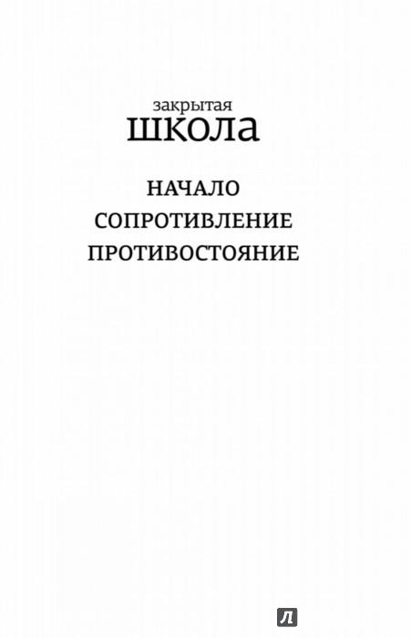 Иллюстрация 1 из 46 для Противостояние - Ольга Заровнятных | Лабиринт - книги. Источник: Лабиринт