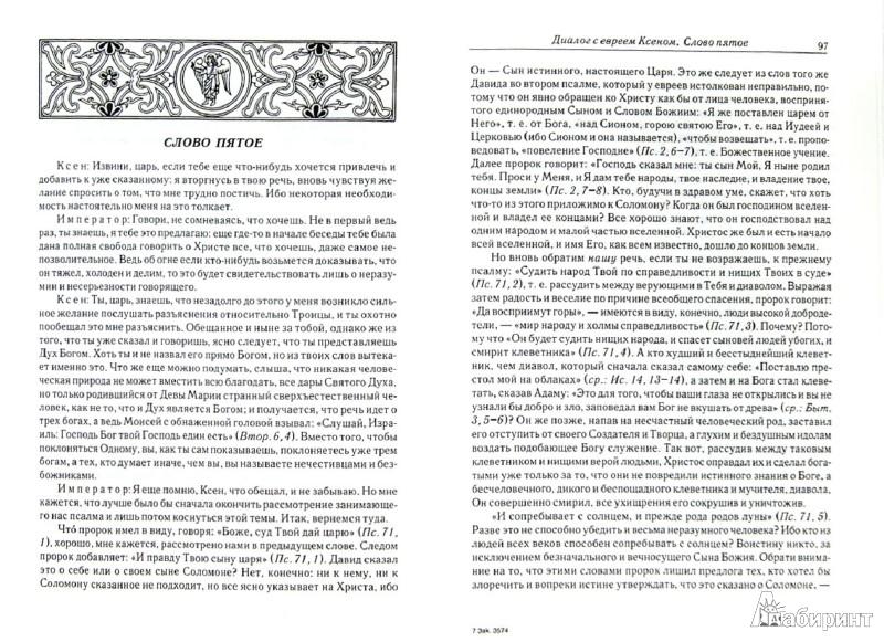 Иллюстрация 1 из 8 для Беседа с папским легатом. Диалог с иудеем и другие сочинения - Иоанн Кантакузин | Лабиринт - книги. Источник: Лабиринт