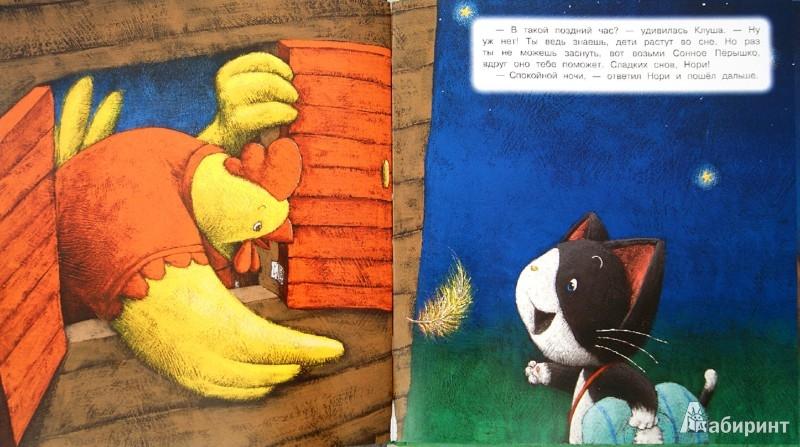 Иллюстрация 1 из 35 для Спокойной ночи, котенок - Бригитта Венингер | Лабиринт - книги. Источник: Лабиринт