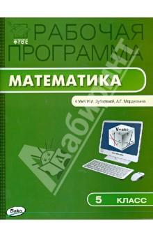 Математика. 5 класс. Рабочая программа к УМК И. И. Зубаревой и др. ФГОС