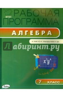 Алгебра. 7 класс. Рабочая программа к УМК Ю.Н. Макарычева и др. ФГОС