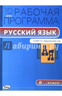 Русскому язык. 8 класс. Рабочая программа. К УМК Ладыженской и др. ФГОС