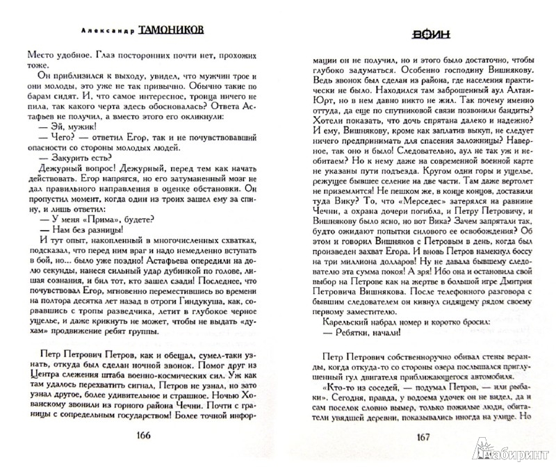 Иллюстрация 1 из 7 для Придворные отморозки - Александр Тамоников | Лабиринт - книги. Источник: Лабиринт