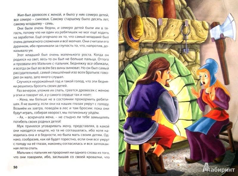 Иллюстрация 1 из 14 для Сказки - Шарль Перро   Лабиринт - книги. Источник: Лабиринт