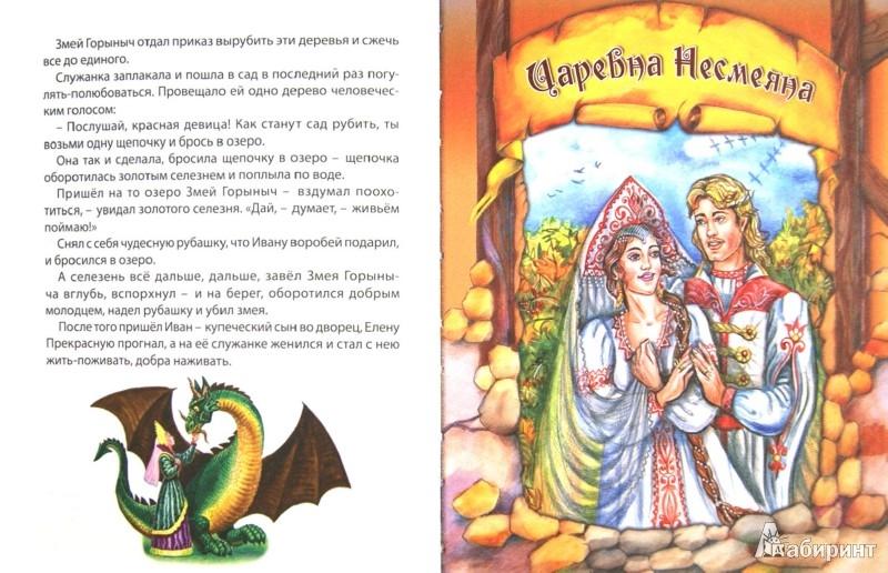 Иллюстрация 1 из 16 для Сказки о красавицах и богатырях | Лабиринт - книги. Источник: Лабиринт
