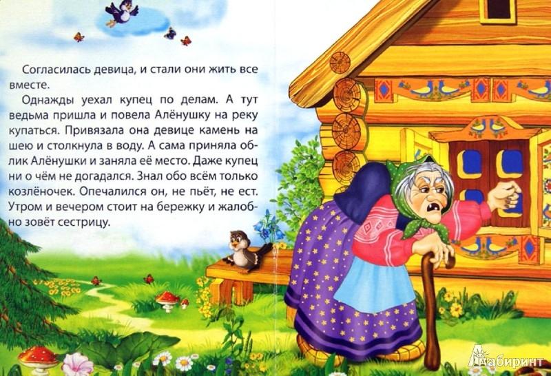 Иллюстрация 1 из 5 для Сестрица Аленушка и братец Иванушка | Лабиринт - книги. Источник: Лабиринт