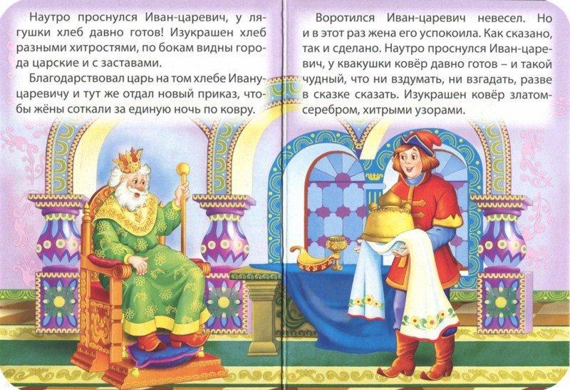 Иллюстрация 1 из 9 для Царевна-Лягушка | Лабиринт - книги. Источник: Лабиринт