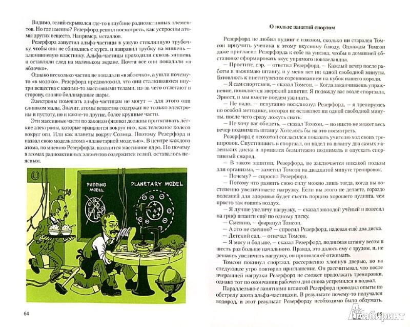 Иллюстрация 1 из 35 для Детский курс разных наук - Сергей Иванов | Лабиринт - книги. Источник: Лабиринт
