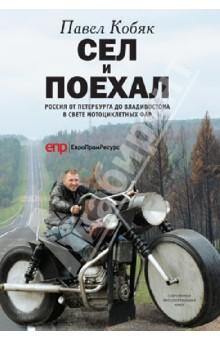 Сел и поехал. Россия в свете мотоциклетных фар: Очерки
