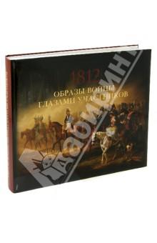 Образы войны 1812 года глазами участников николай головин из истории кампании 1914 года на русском фронте план войны