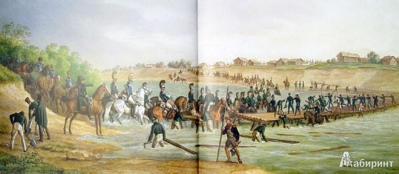 Иллюстрация 1 из 17 для Образы войны 1812 года глазами участников - Александр Валькович   Лабиринт - книги. Источник: Лабиринт