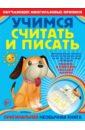 Старостина Светлана Анатольевна Учимся считать и писать