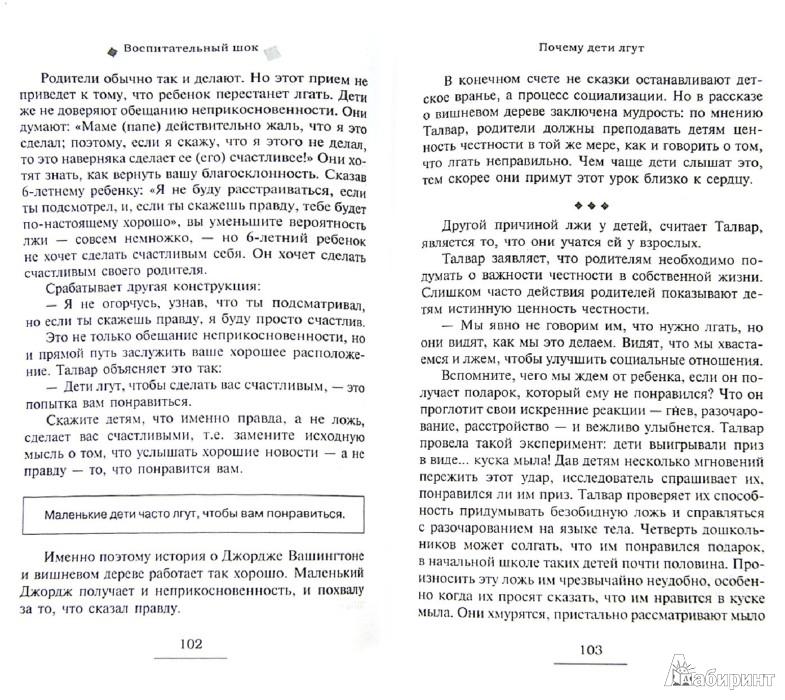 Иллюстрация 1 из 27 для Воспитательный шок - Бронсон, Мерримен | Лабиринт - книги. Источник: Лабиринт