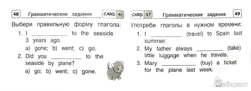 Иллюстрация 1 из 5 для Летний английский. Переходим в 5 класс - Наталья Вакуленко | Лабиринт - книги. Источник: Лабиринт