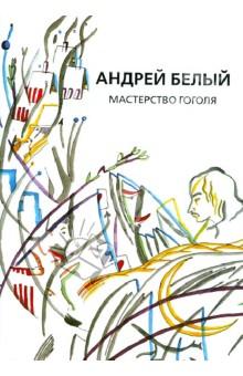 Собрание сочинений. Мастерство Гоголя. Исследование