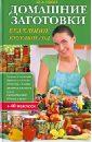 Сокол Ирина Алексеевна Домашние заготовки без хлопот круглый год (+40 наклеек)