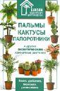 Пальмы, кактусы, папоротники и другие экзотические комнатные растения