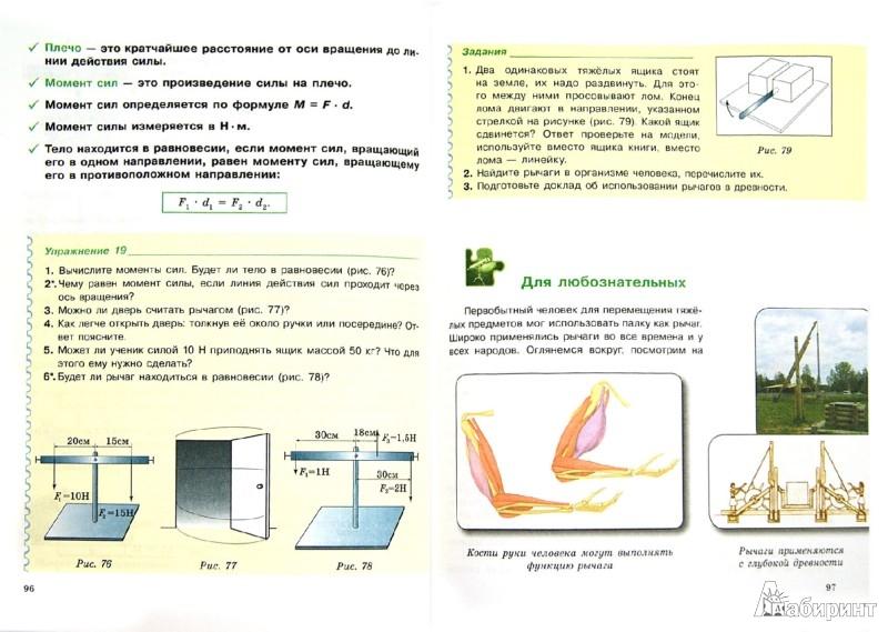 Иллюстрация 1 из 5 для Физика. 7 класс. Учебник. ФГОС - Минькова, Иванов | Лабиринт - книги. Источник: Лабиринт