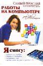 Синяк Арина Андреевна Самый простой самоучитель работы на компьютере для женщин