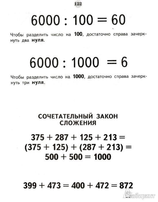 Иллюстрация 1 из 9 для Таблицы по математике для начальной школы - Узорова, Нефедова | Лабиринт - книги. Источник: Лабиринт