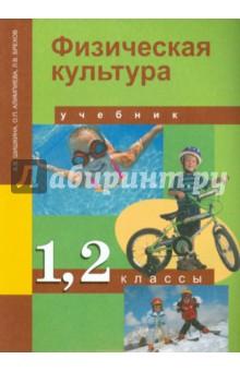 Физическая культура. 1-2 класс. Учебник для общеобразовательных учреждений. ФГОС