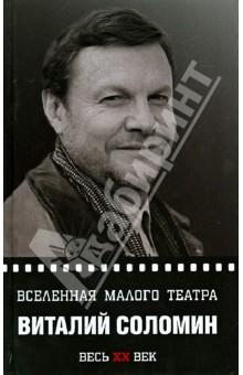 Вселенная Малого театра. Виталий Соломин