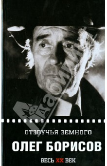 Олег Борисов. Отзвучие земного