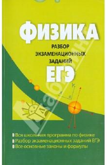 Физика: разбор экзаменационных заданий ЕГЭ учебники феникс физика основные формулы средней школы