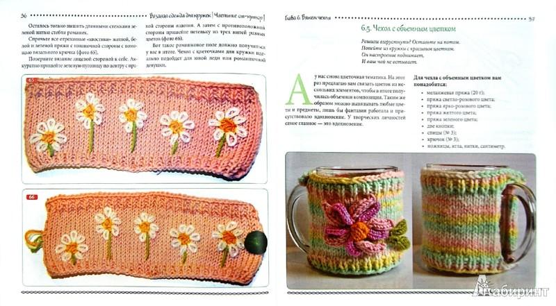 Иллюстрация 1 из 8 для Вязаная одежда для кружек: чаепитие от-кутюр - Александра Краснобаева | Лабиринт - книги. Источник: Лабиринт