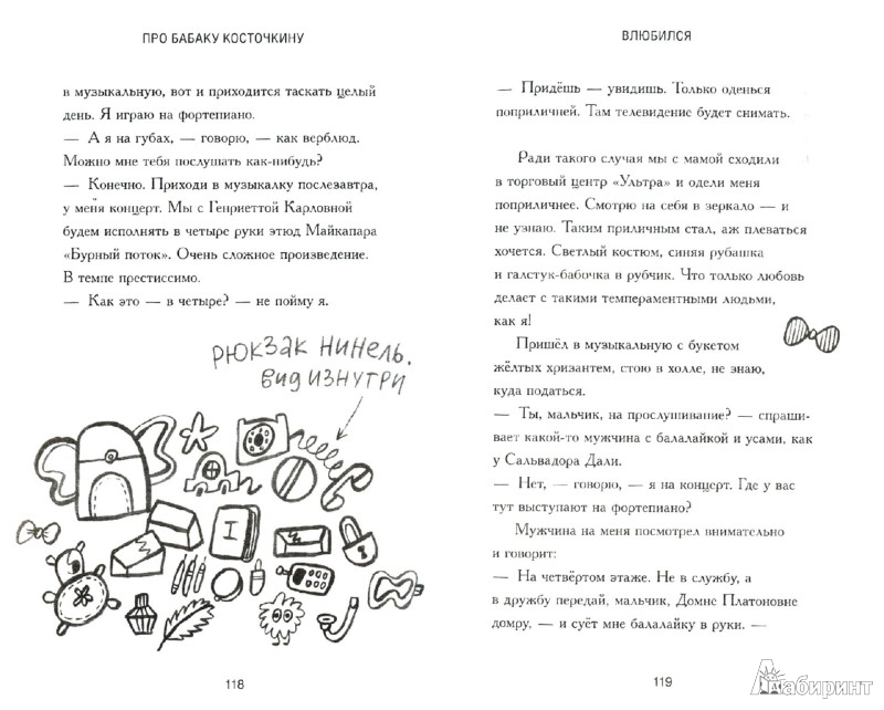 Иллюстрация 1 из 2 для Про Бабаку Косточкину - Анна Никольская   Лабиринт - книги. Источник: Лабиринт